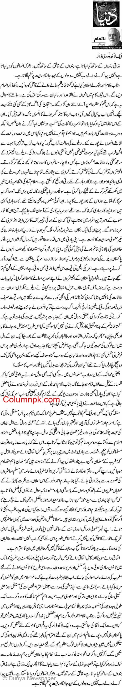 haroon ur rasheed11 Ek Lakh Balori Dollar By Haroon Ur Rasheed