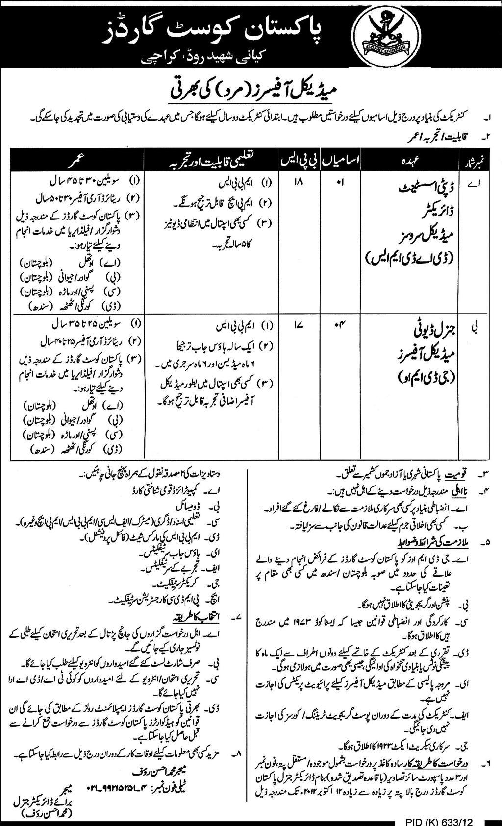 pakistan coast guard Jobs In Pakistan Coast Guard