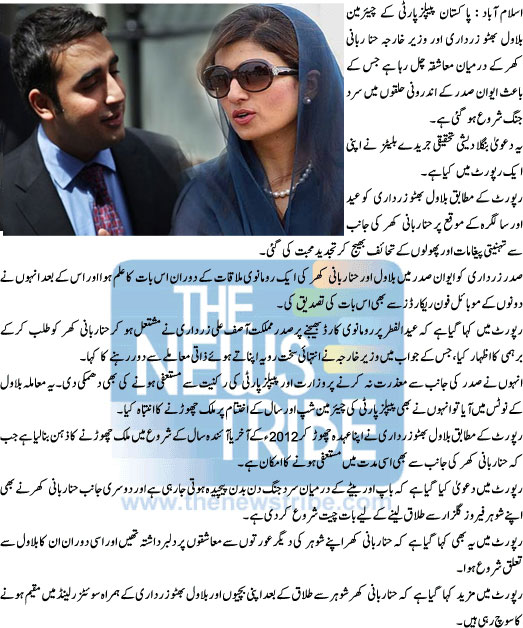 wed love between bilawal and hina rabbani khar Hina Rabbani Khar & Bilawal Bhutto High profile romance in Pakistan exposed