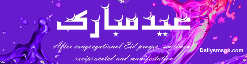 download free wallpaper eid mubarak 2012 800x6001 Eid ul Adha Facebook Covers