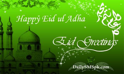 Eid-ul-Adha-Bakra-Eid-Greeting-Cards-2012-Wallpapers-Pictures-Facebook-Azha