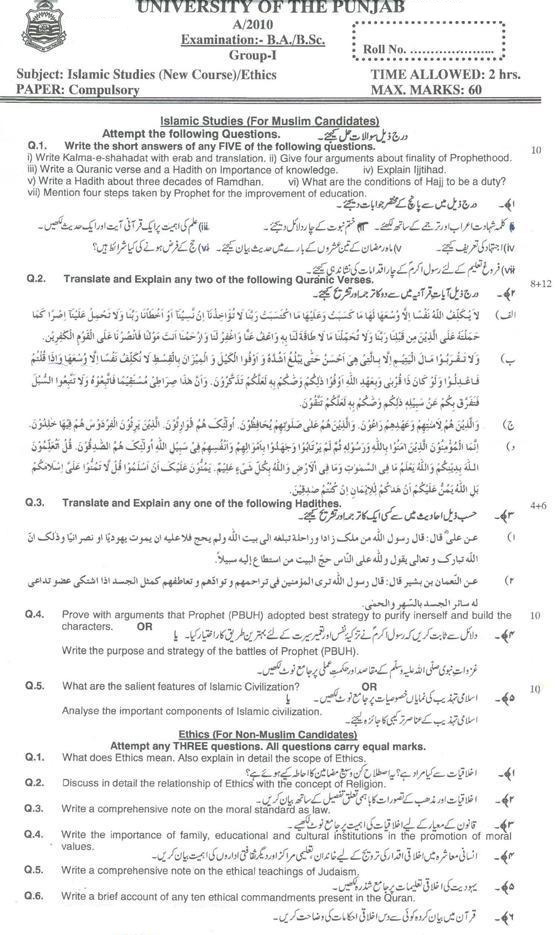 punjab university ba bsc islamic studies past paper Punjab University PU BA, BSc Islamic Studies Past Paper, Old Paper