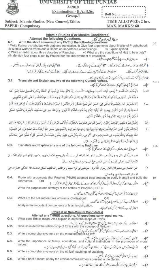 Practical past paper bsc computer science paper A Punjab university 2016