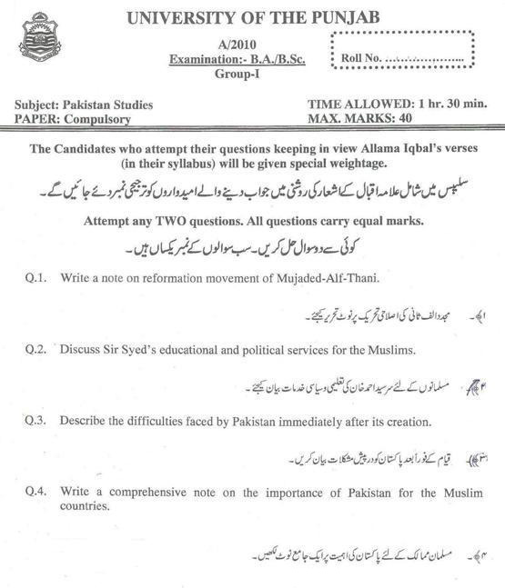 Punjab University Past Papers