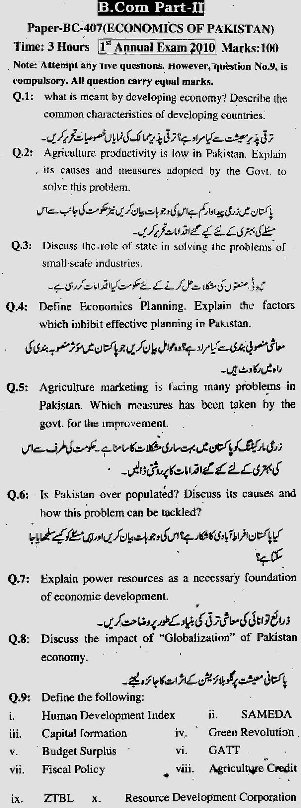 Sargodha-University-BCom-Economics-of-Pakistan-Past-Paper