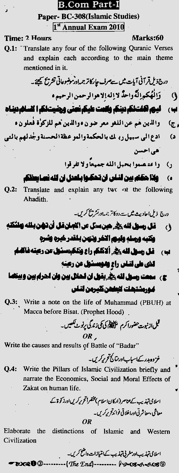 Sargodha-University-BCOM-Islamic-Studies-Past-paper