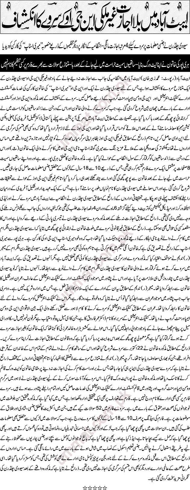 sex stories in pakistan jpg 1500x1000