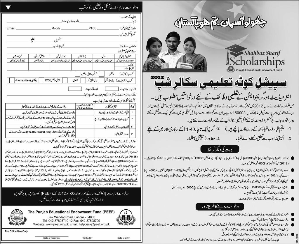 Shahbaz Sharif Scholarships