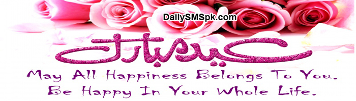 untitled 1 Eid ul Adha Facebook Covers