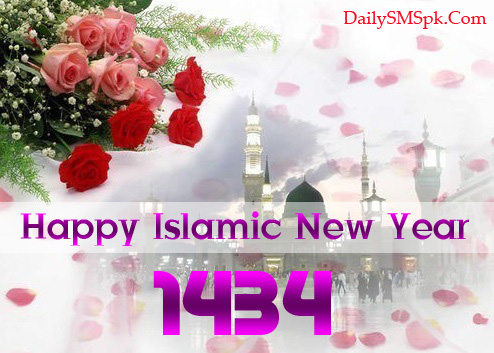 islamic new year card Islamic New Year 1434 Muharram Wallpaper & Wishes