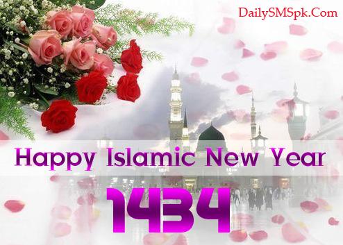 islamic-New-Year-Card