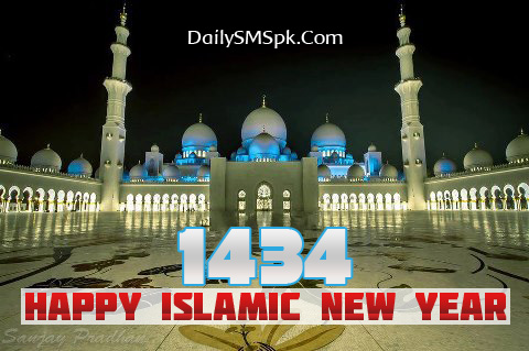 islamic new year wallpaper Muharram 1434 Islamic New Year Cards & Greetings