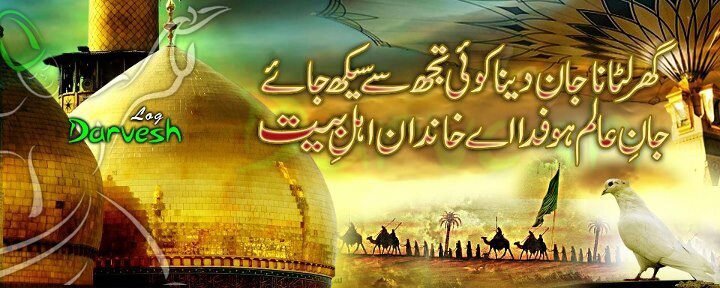 muharram image wallpaper Muharram SMS Messages Pictures Images & cards Facebook Covers