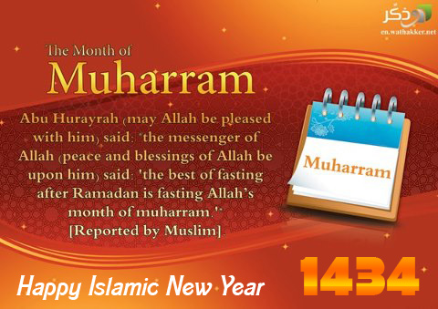 muharram islamic new year wishes Muharram Islamic New Year 1434 Hijri Wishes, Greeting Card