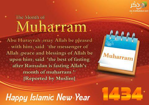 muharram islamic new year wishes Muharram Islamic New Year 1434 Hijri Wishes, Greeting Card