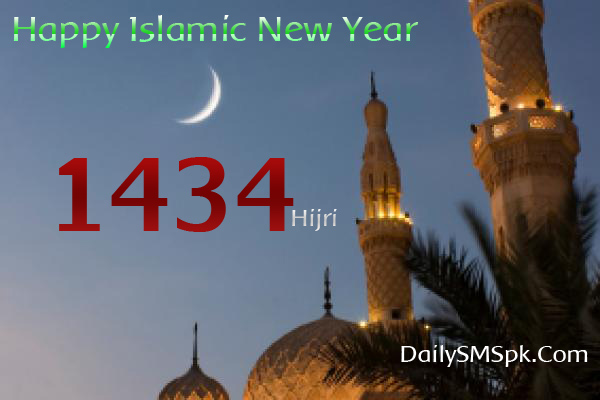 muharram new year 1434 hijri Muharram Happy Islamic New Year 1434 Hijri Cards, Wishes