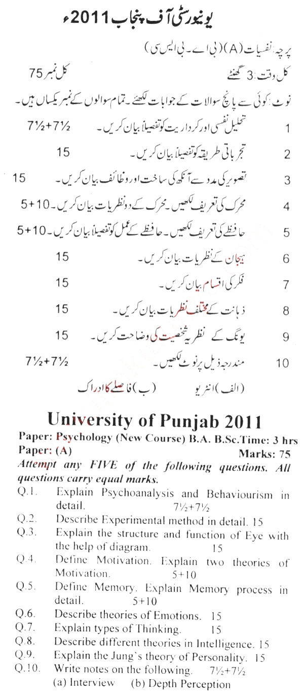 pu psychology past paper 2011 Punjab University BA, BSc Psychology Past Paper 2011 | PU BA Old Paper