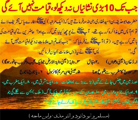 21 december 2012 and islam latest updates in urdu 21 December 2012 and Islam