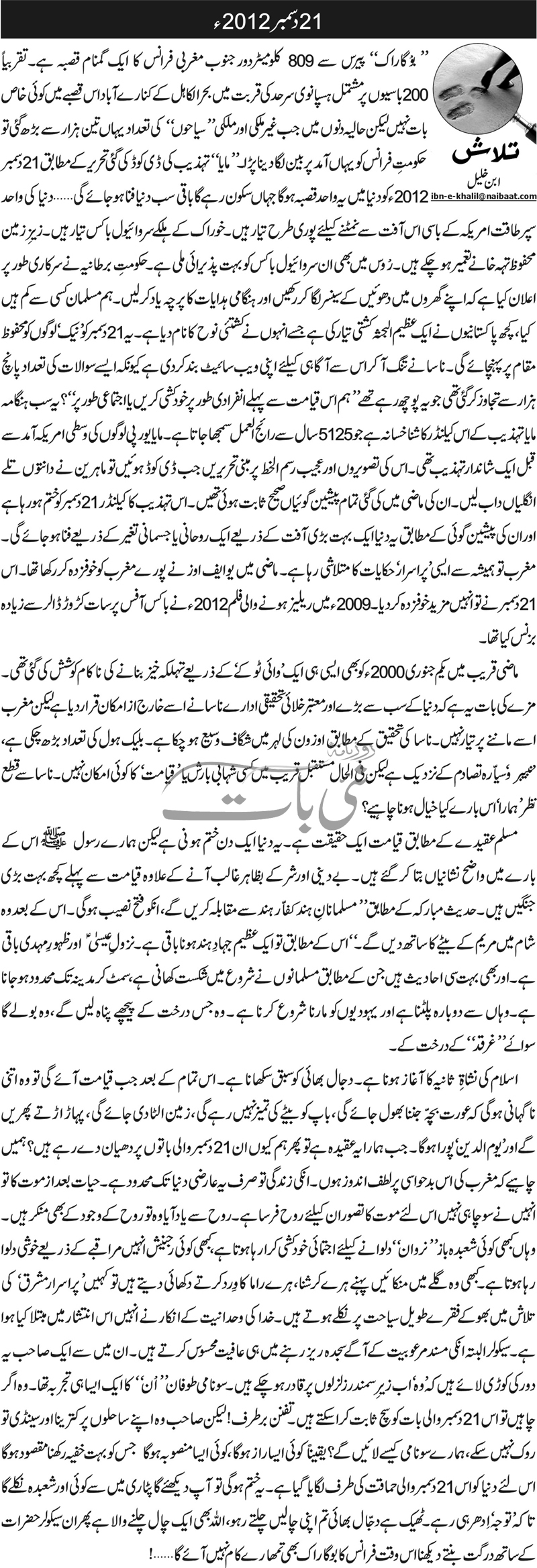 21 december 2012 urdu in islam 21 December 2012 and Islam