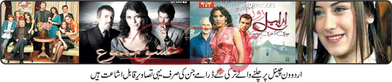 drams Ishq e Mamnoon: Urdu TV Channel Spreading Immoral Values in