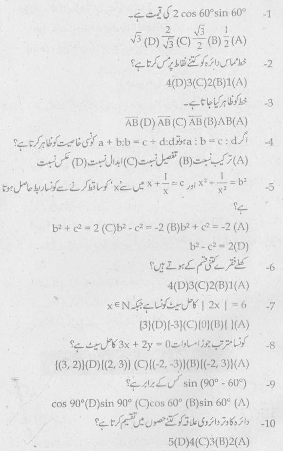 Gujranwala-Board-10th-Class-Past-Paper1