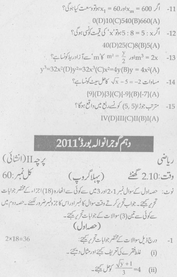 Gujranwala-Board-10th-Class-Past-Paper2
