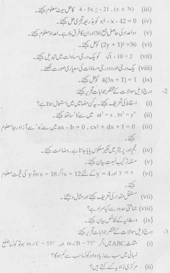 Gujranwala-Board-10th-Class-Past-Paper3