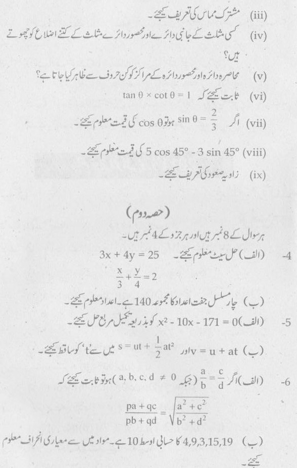 Gujranwala-Board-10th-Class-Past-Paper4