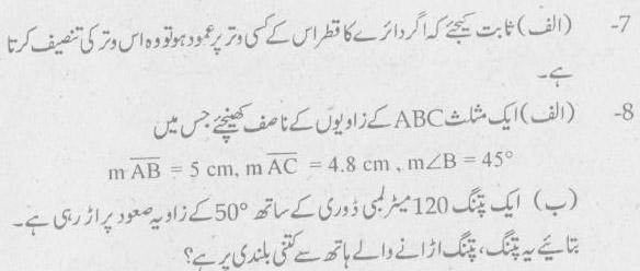 Gujranwala-Board-10th-Class-Past-Paper5