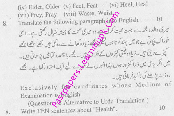 lahore board 10 class english past paper3 Lahore Board 10th Class English Past Paper | BISE Lahore English 5 Year Old Paper