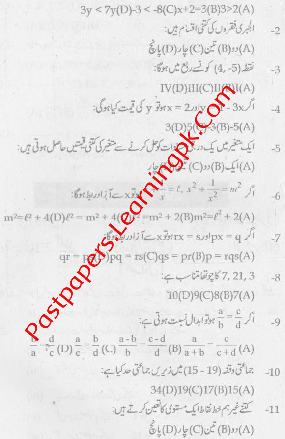 lahore board 10 class maths past paper1  Lahore Board 10th Class Math Old Paper, Last 5 Year Old Past Paper