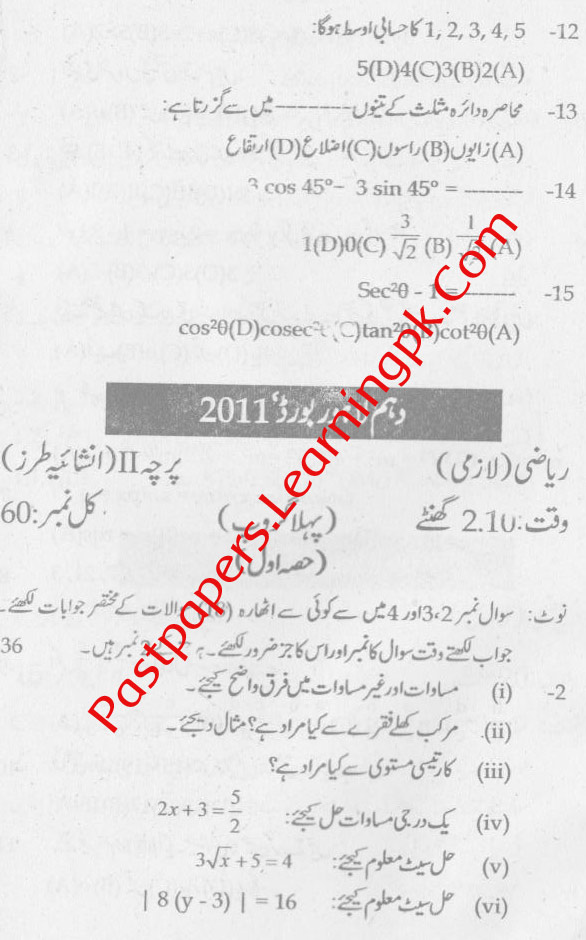 Lahore-Board-10-Class-Maths-Past-Paper3