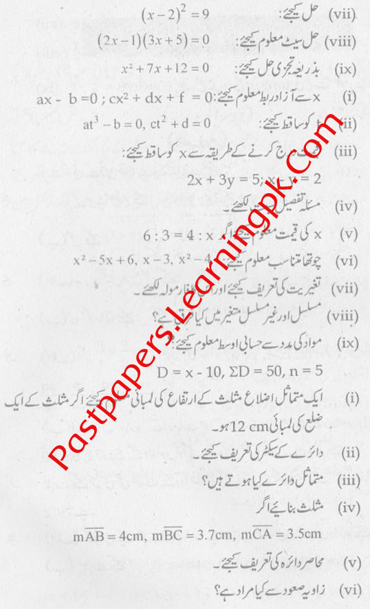 lahore board 10 class maths past paper4  Lahore Board 10th Class Math Old Paper, Last 5 Year Old Past Paper