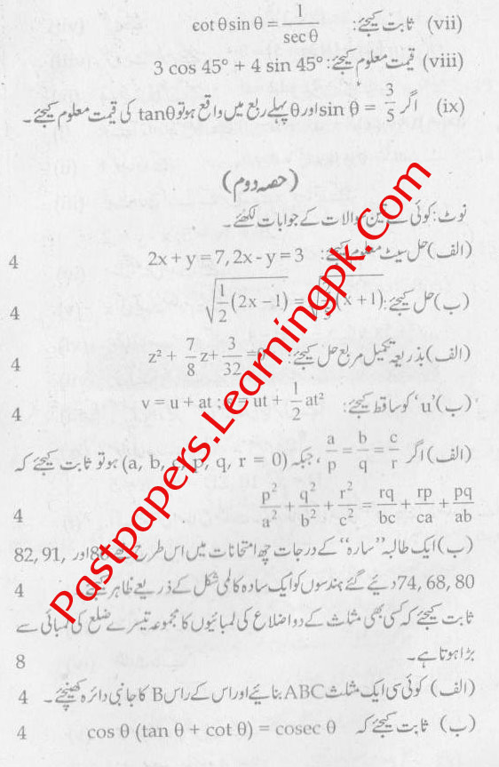 lahore board 10 class maths past paper5  Lahore Board 10th Class Math Old Paper, Last 5 Year Old Past Paper
