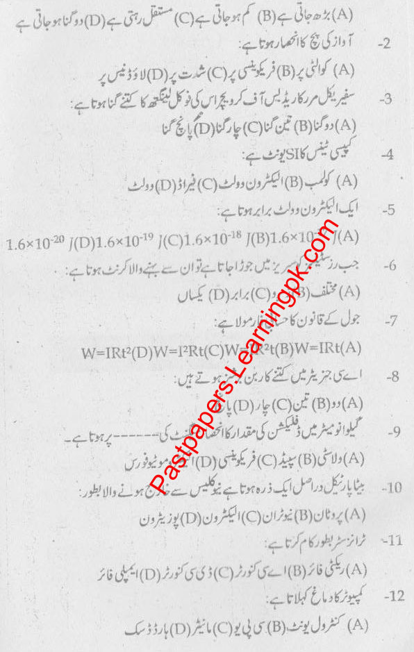 Lahore-Board-10-Class-Physics-Past-Paper1