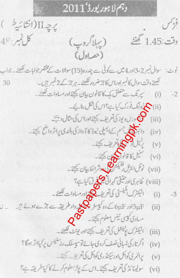 Lahore-Board-10-Class-Physics-Past-Paper2
