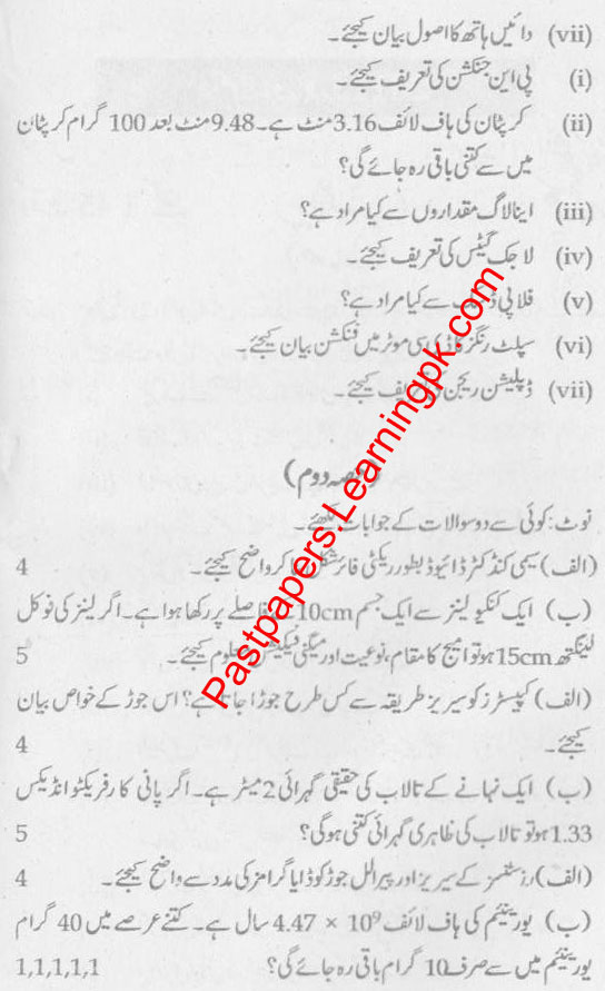 Lahore-Board-10-Class-Physics-Past-Paper4