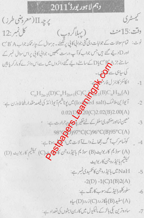 Lahore-Board-10th-Class-Chemistry-Past-Paper