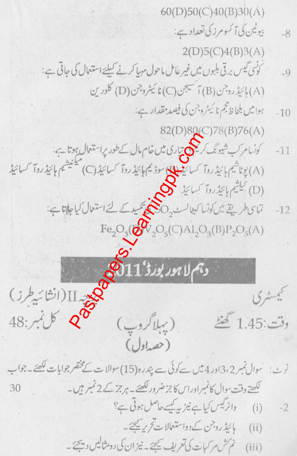 lahore board 10th class chemistry past paper1 Lahore Board 10th Class Chemistry Old Paper, Last 5 Year Old Past Paper