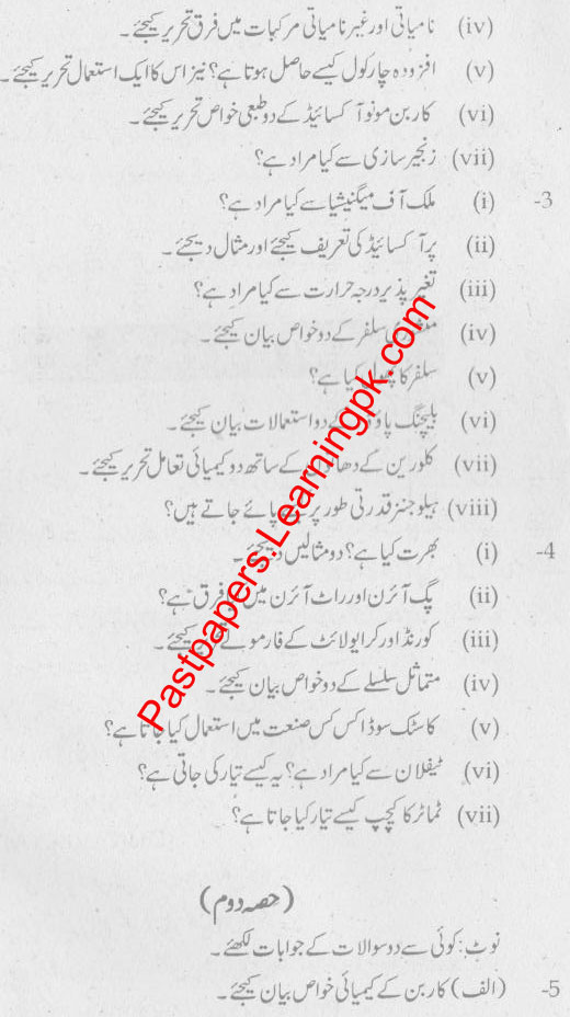lahore board 10th class chemistry past paper2 Lahore Board 10th Class Chemistry Old Paper, Last 5 Year Old Past Paper