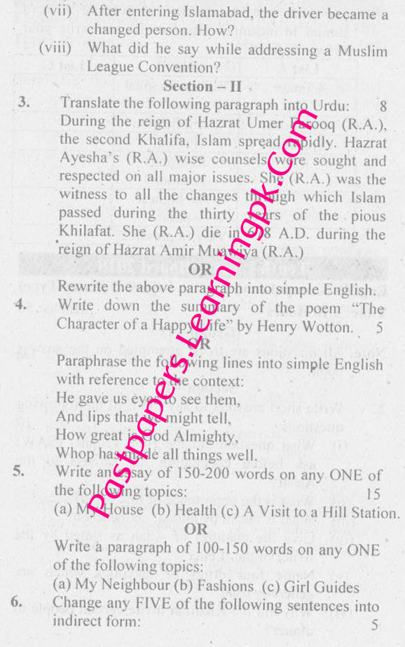 Latest Pakistan Studies 10th Class Assessment Scheme and Pairing of Questions in All Boards