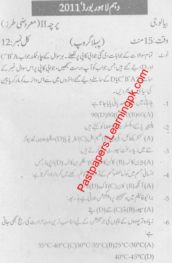 lahore board bio past paper Lahore Board 10th Class Biology Old Paper, Bio Guess Solved Paper