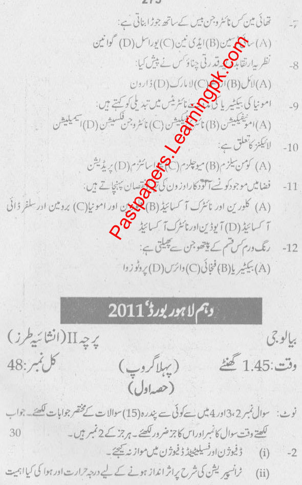 lahore board bio past paper1 Lahore Board 10th Class Biology Old Paper, Bio Guess Solved Paper