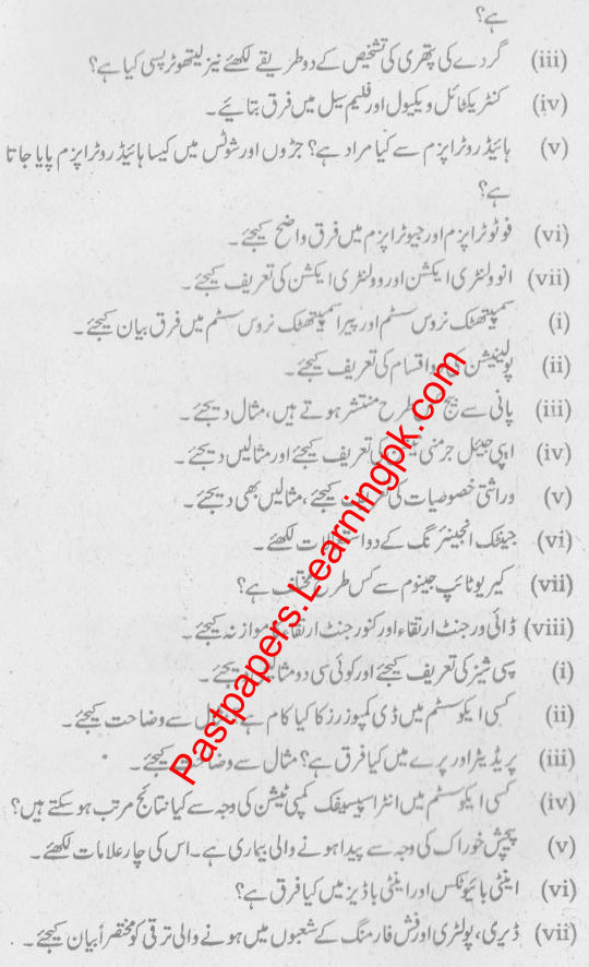 lahore board bio past paper2 Lahore Board 10th Class Biology Old Paper, Bio Guess Solved Paper