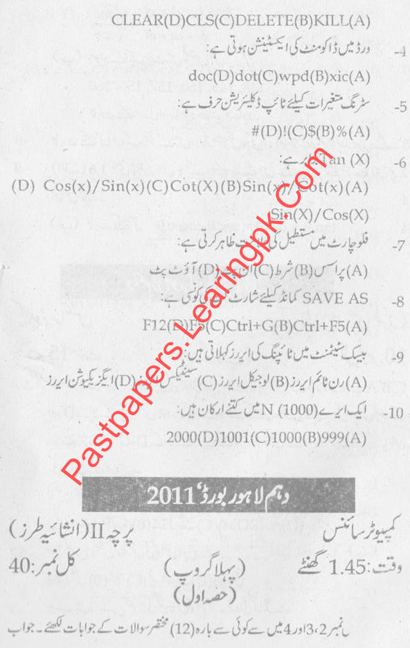 lahore board computer past paper1 Lahore Board 10th Class Computer Old Paper, Last 5 Year Old Past Paper