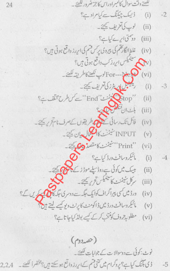lahore board computer past paper2 Lahore Board 10th Class Computer Old Paper, Last 5 Year Old Past Paper