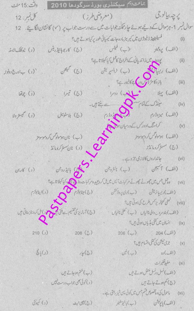 Sargodha-Board-10-Class-Bio-Past-Paper