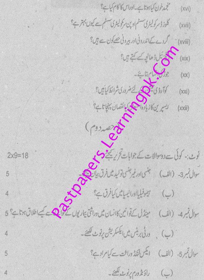 Sargodha-Board-10-Class-Bio-Past-Paper2