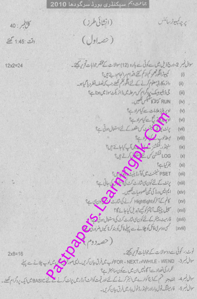 sargodha board 10 class computer past paper11 Sargodha Board 10th Class Computer Past Paper | Computer 5 Year Old Paper