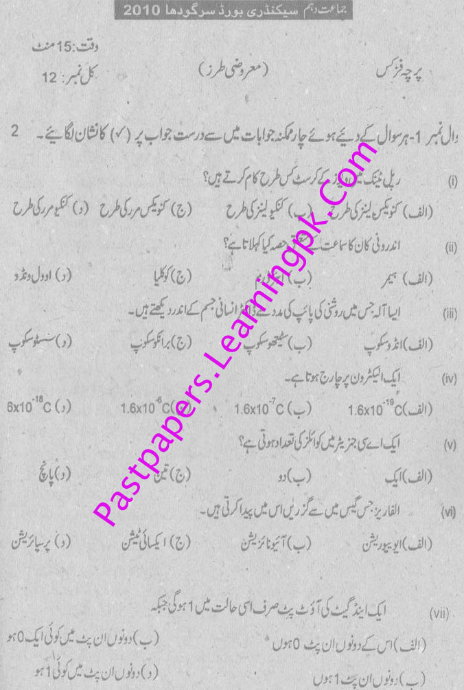 sargodha board 10 class physics past paper Sargodha Board 10th Class Physics Past Paper | Physics 5 Year Old Paper
